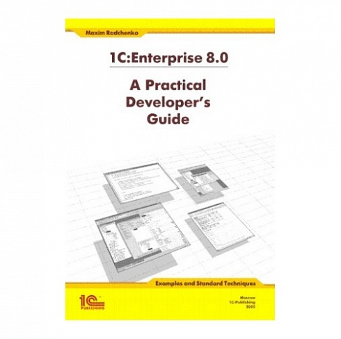 "Книга ""1С:Enterprise 8.0.A Practical Developer's Guide.Examples and Standard Techniques"" (+CD). На английском языке"
